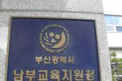 부산남부교육지원청 20일 학부모 자녀교육 연수