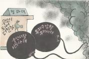12월 9일 만평
