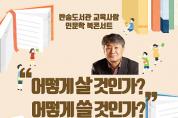부산반송도서관, 강원국 작가 초청 북 콘서트 개최