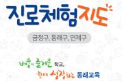 부산동래교육지원청, 우리마을 진로체험지도 제작