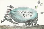 12월 12일 만평