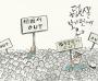 9월 20일 만평
