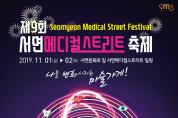 부산진구, 제9회 서면메디컬스트리트 축제 개최