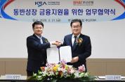 부산銀, 한국해운조합과 '동반성장 금융지원 협약' 체결