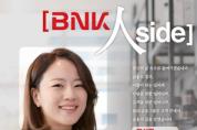 BNK금융경영硏 동남권연구센터, '동남권 소비동향 및 시사점' 보고서 발표