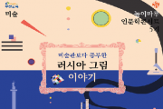 부산교육청 21일 놀이마루서 인문학 콘서트 개최