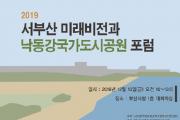 낙동강 국가도시공원 위해 시민과 전문가의 지혜 모은다