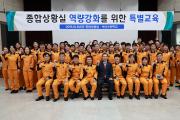 종합상황실 역량강화를 위한 특별교육 개최