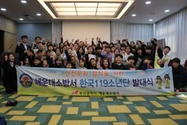 해운대소방서, 나는야 ~ 우리학교의 안전지킴이 한국119소년단!!!