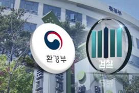 김은경 前장관 영장심사 `환경부 물갈이` 의혹 규명돼야
