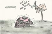 12월 4일 만평