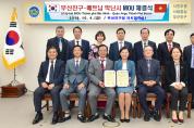 부산진구 - 베트남 박닌시, 상호발전과 교류 촉진을 위한 협약 체결