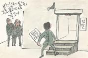 12월 10일 만평