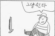 1월 20일 만화