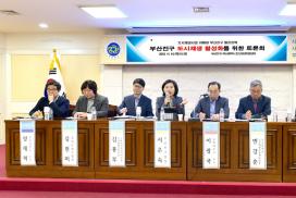 부산진구 도시재생 활성화를 위한 토론회 개최