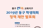 부산남부교육지원청, 동구학생의회 마을정책 제안 발표회