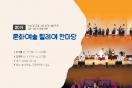 부산학생교육문화회관'문화예술 릴레이 한마당'개최