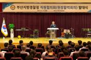 부산경찰청 직원협의회(현장활력회의) 발대식 개최