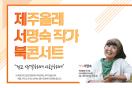 부산교육청 16일 제주 올레 서명숙 작가와 북 토크 콘서트