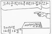 3월 27일 만화