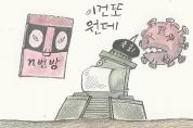 3월 25일 만평