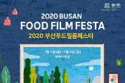 7월 3일, 2020 부산푸드필름페스타 개막!