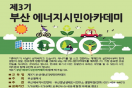 「제3기 부산 클린에너지 시민아카데미」 개최