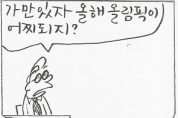 3월 30일 만화
