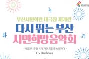부산시민회관 대극장 재개관… 「다시 뛰는 부산, 시민희망음악회」 개최!