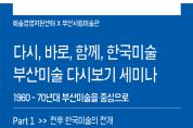 다시, 바로, 함께, 한국미술-부산미술 다시 보기