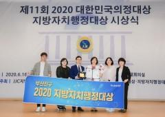 서은숙 부산진구청장, '2020 지방자치행정대상' 수상