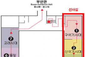 부산박물관, 동래관 선사실 관람환경 개선 위해 '휴실'