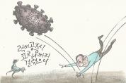 3월 26일 만평