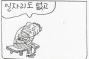 3월 24일 만화