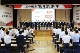 부산銀, 2019년 하반기 경영전략회의 개최
