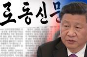 시진핑의 이례적 노동신문 기고…북미대화 촉진되길