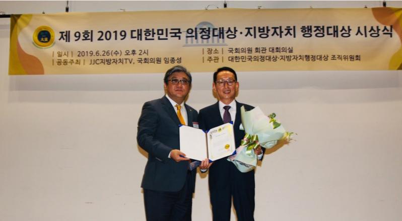 김도읍 의원,'2019 대한민국 의정대상 수상'