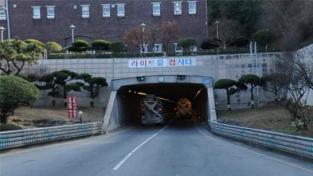 원격 감시설비 설치에 따른 제2만덕터널 야간 교통통제 실시