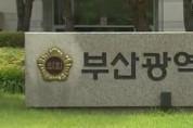 부산시의회 예산결산특별위원회 2019년도 제2회 추경예산안 의결