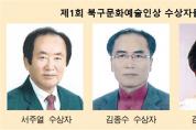 부산 북구, '문화예술인상' 제정…첫 수상자 3명 선정