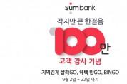 부산은행 썸뱅크, 회원수 100만명 돌파
