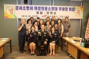 강서소방서, 여성의용소방대 부대장 취임