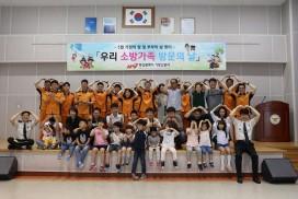 기장소방서, 소방관 가족 방문의 날 체험행사 개최