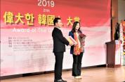 '2019 위대한 한국인 100인 대상 시상식' 이창미 시인이 문화예술부분에서 대상을 받아