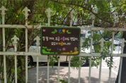북구 화명3동, 우리동 걷고싶은 산책로 '꿈길, 꽃길' 조성