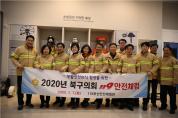 부산 북구의회, 안전의식 향상을 위한 119안전체험 실시!