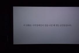 4D 영화관에서 일어난 일