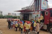 거학초등학교 한국119소년단 발대식 및 소방안전체험