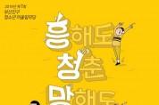 부산진구, 제1회 청소년축제 '흥청망청' 개최
