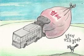 5월 21일 만평